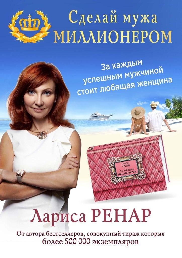 Книга о том как сделать из мужа миллионера