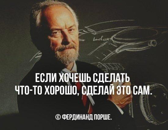 Если хочешь что то сделать хорошо сделай это сам