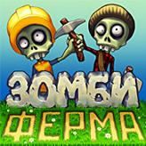 Зомби ферма скриншот 2
