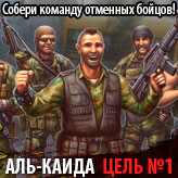 Аль-Каида - Цель №1 скриншот 1