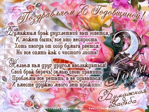 Поздравления с бумажной свадьбой в прозе дочке 12