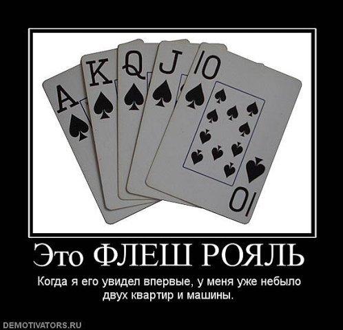 Анекдоты Про Карты
