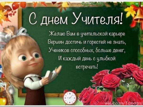 Поздравление учителю с днём учителя фото