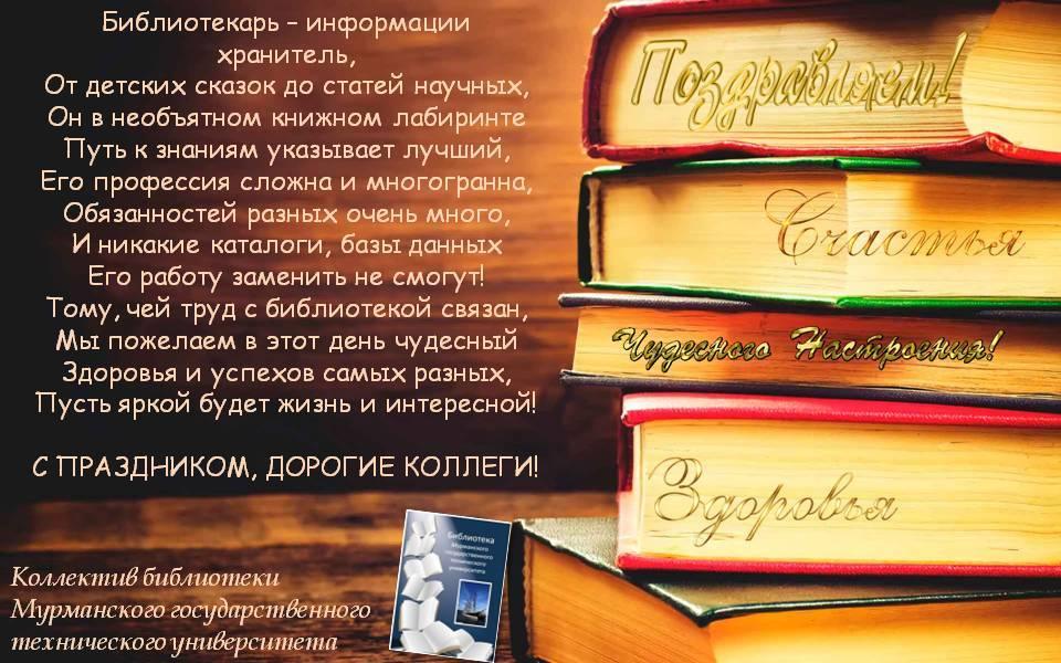 поздравление библиотекаря с юбилеем библиотеки черно-белом фото высоцкая