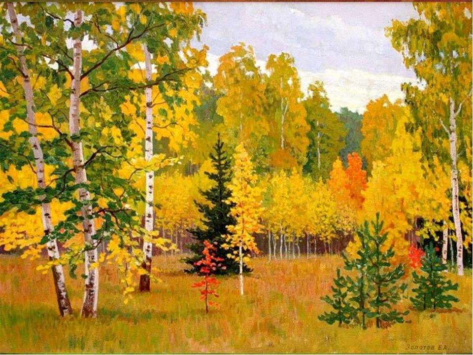Картинка, картинки осеннего леса для детей