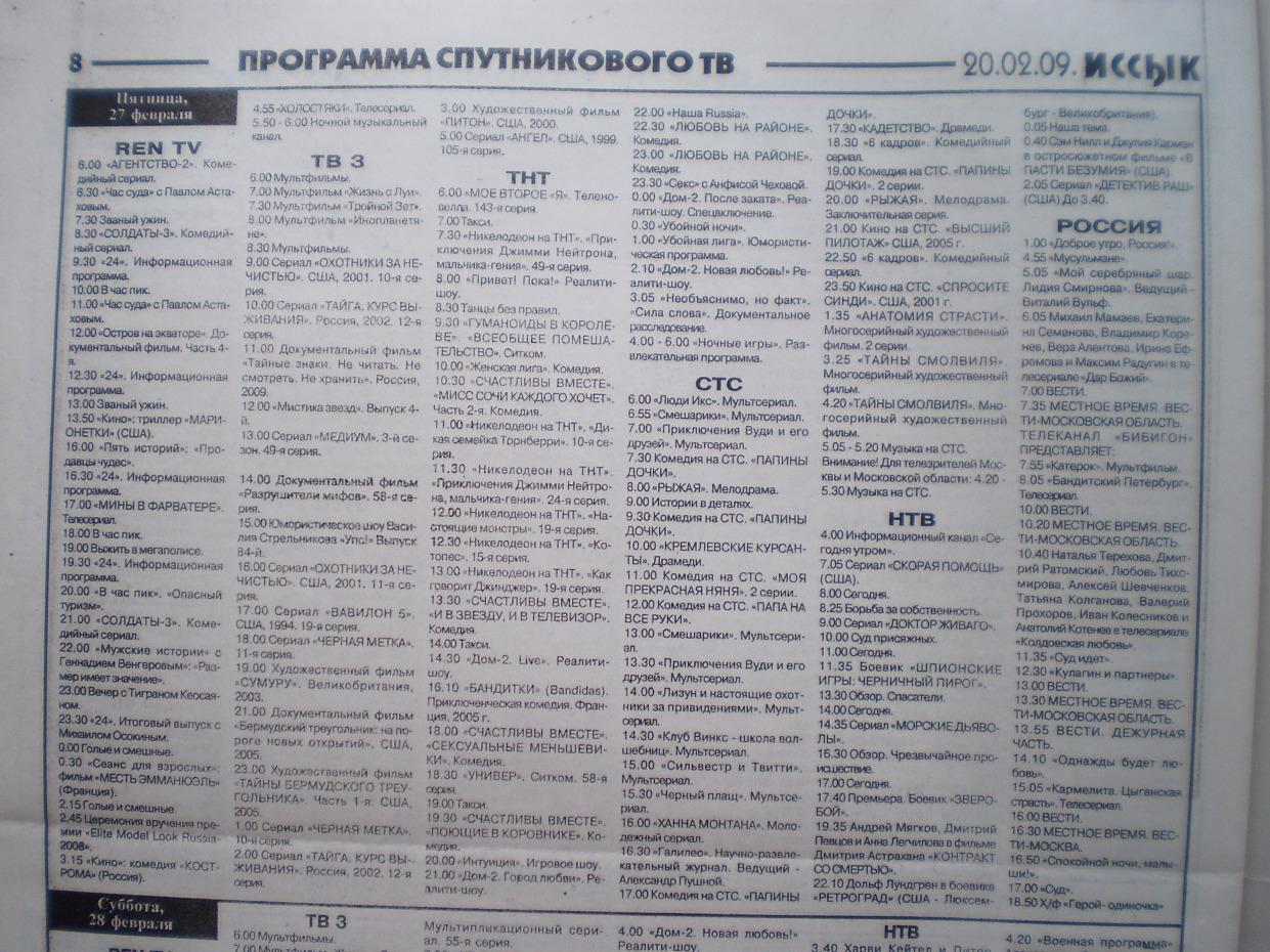 Стефани Фон Пфеттен В Купальнике – Дневник Карьеристки (2005)