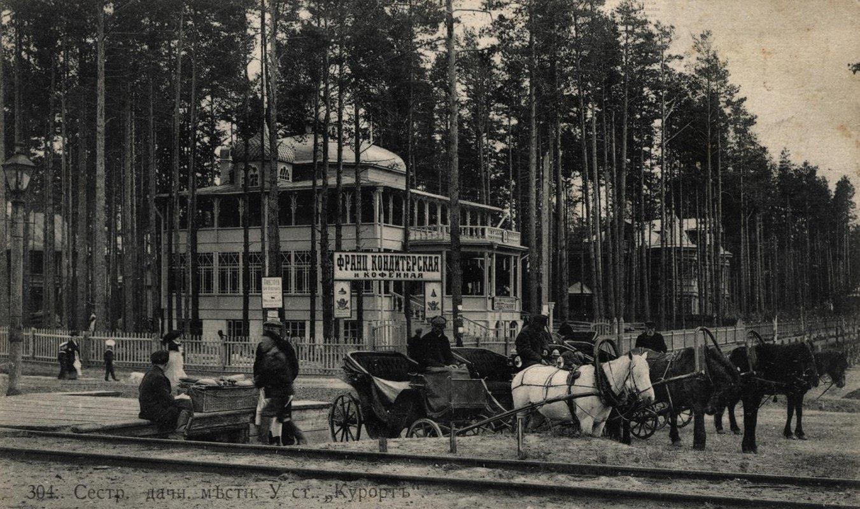 Сестрорецкий курорт начала 20 столетия История