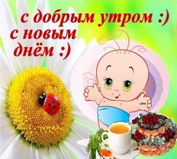 Картинки красивые с добрым утром и хорошим днем с малышами, для